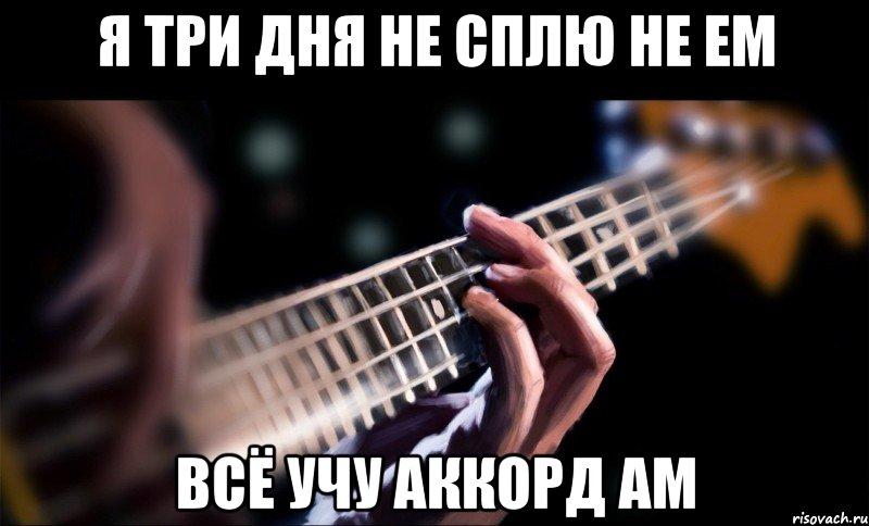 ем аккорд: