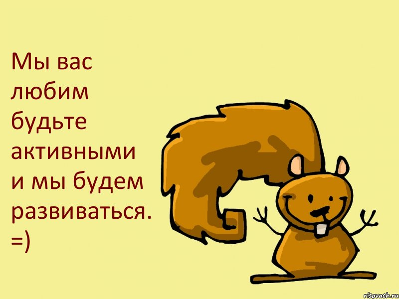 http://risovach.ru/upload/2013/04/mem/belka_15673750_big_.jpg
