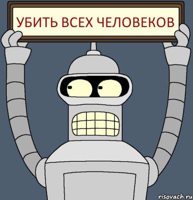 bender-s-plakatom_16191810_orig_.jpeg