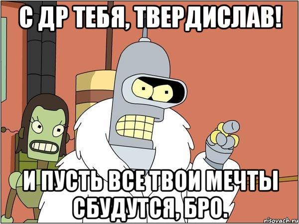 http://risovach.ru/upload/2013/04/mem/bender_16544805_orig_.jpg