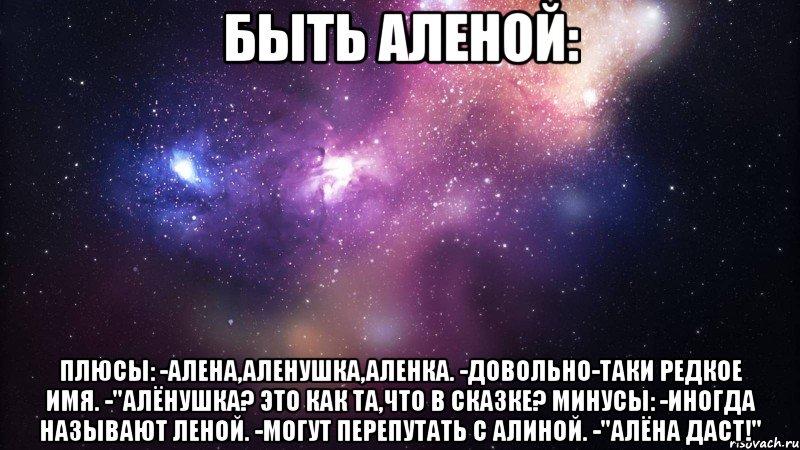 имени алена: