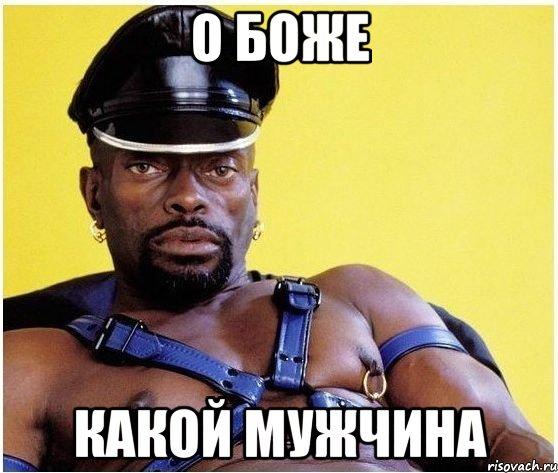 о боже какой мужчина, Мем Черный властелин - Рисовач .Ру