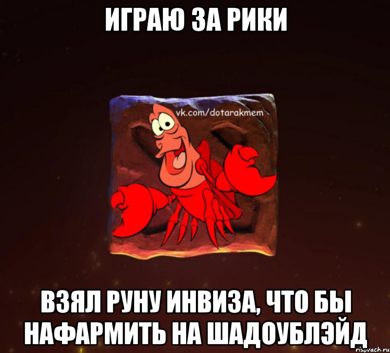 dota-2-rak-mem_16361577_big_.png