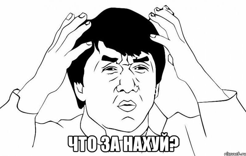 Resultado de imagen de Что за нахуй