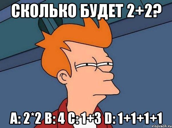 Х-у=1 умножим на 2 ; 2x-2y = 2 2х-2у= -4