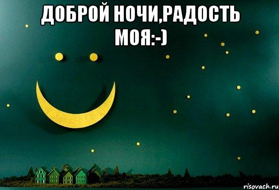 спокойной ночи родной мой картинки