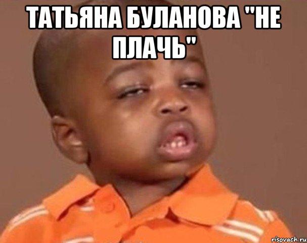 буланова не: