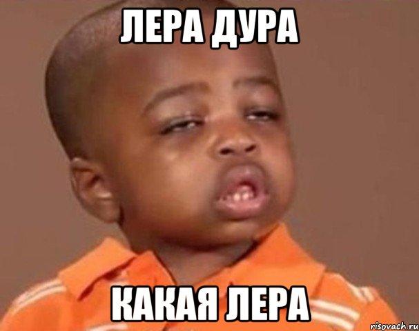 лера дура какая лера, Мем Какой пацан ...: risovach.ru/kartinka/730659