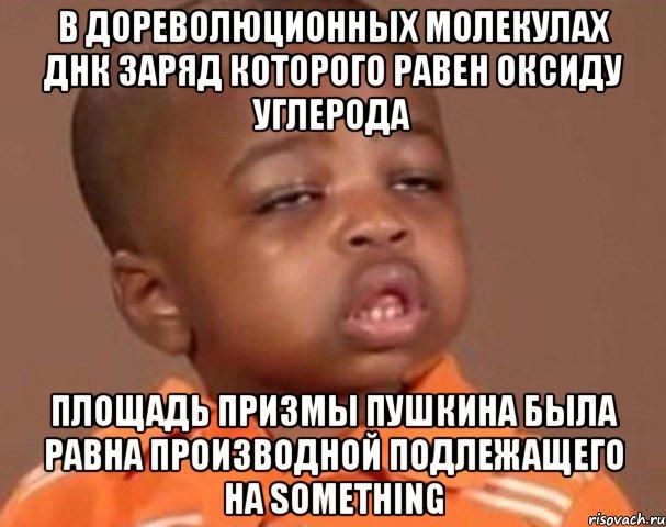 kakoy-pacan_16993588_orig_.jpeg