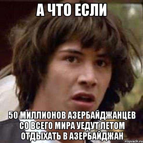 А что если 50 миллионов азербайджанцев