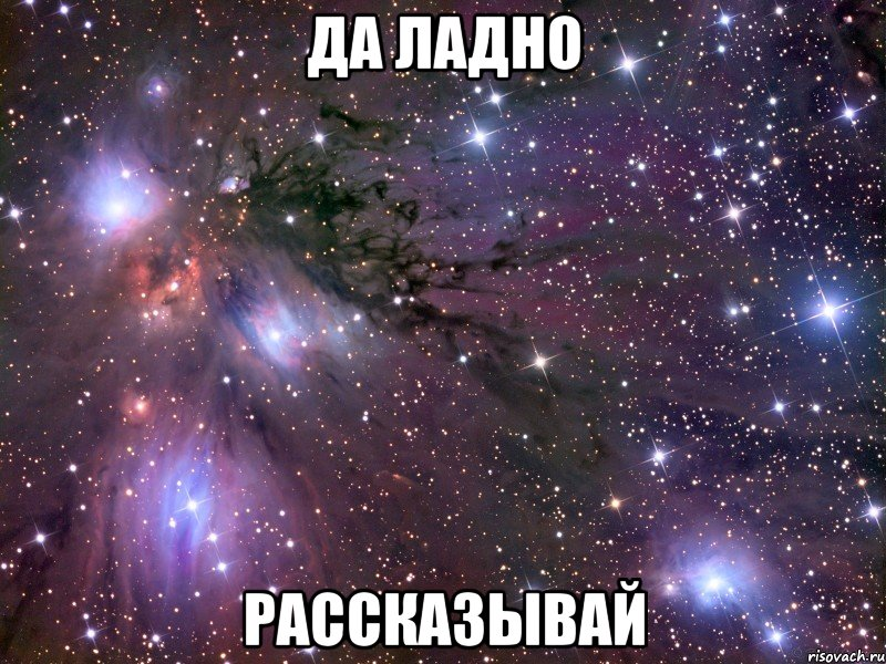 Да ладно рассказывай мем космос
