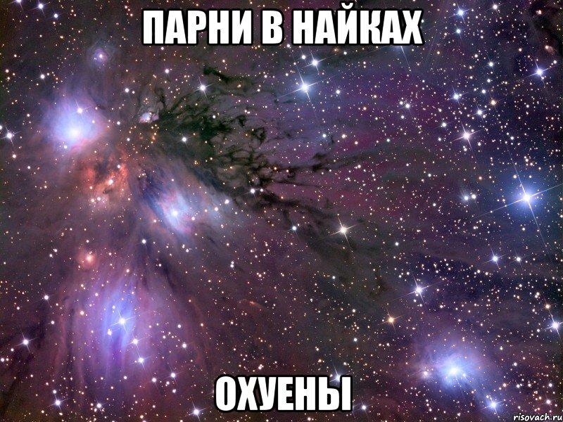 парни в найках охуены, Мем Космос - Рисовач .ру.