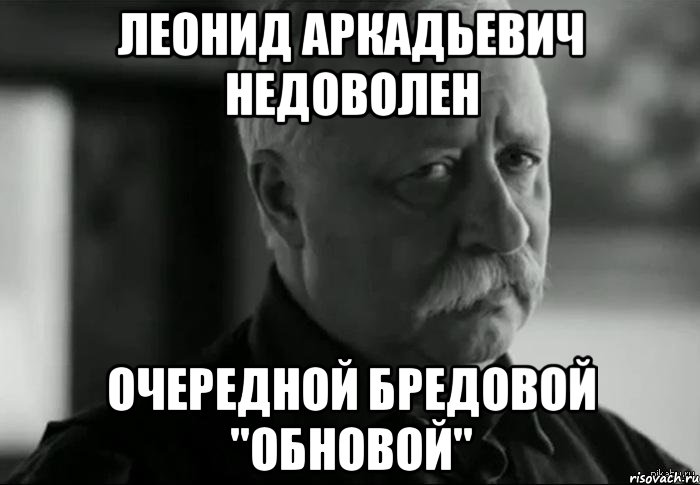 leonid-arkadevich-nedovolen-chto-_161931