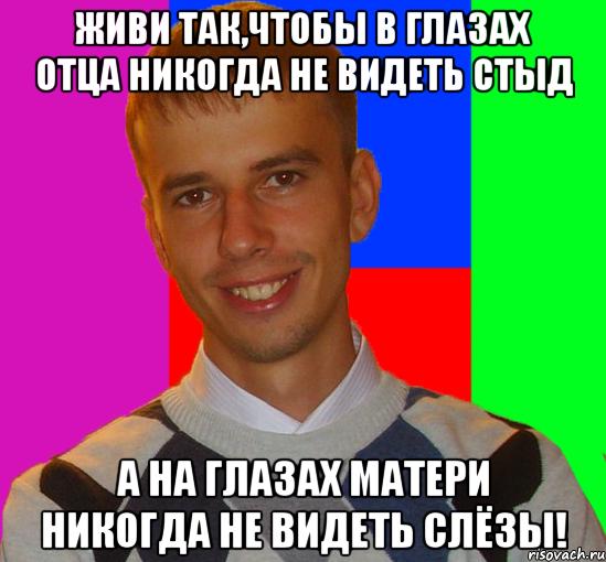 soset-v-glaza