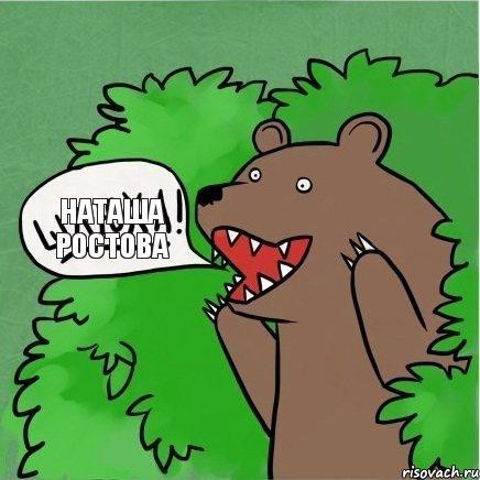 Наташа ростова комикс медведь шлюха