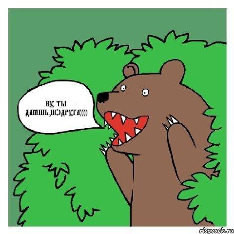 Ну ты даёшь подруга комикс медведь