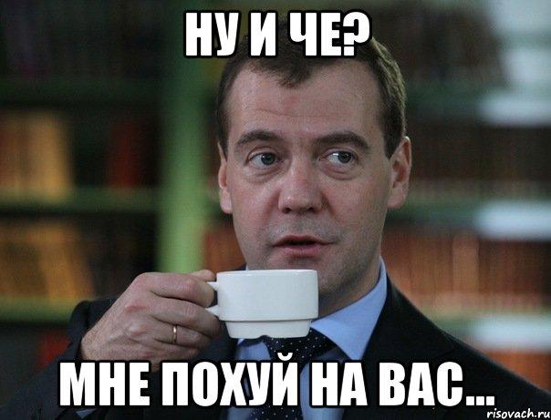 ну и че? мне похуй на вас..., Мем Медведев спок бро - Рисовач .Ру