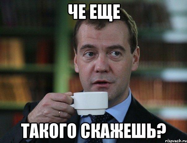 че еще такого скажешь?, Мем Медведев спок бро - Рисовач .Ру