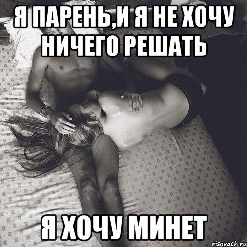 minet-kak-priyatney-muzhchine