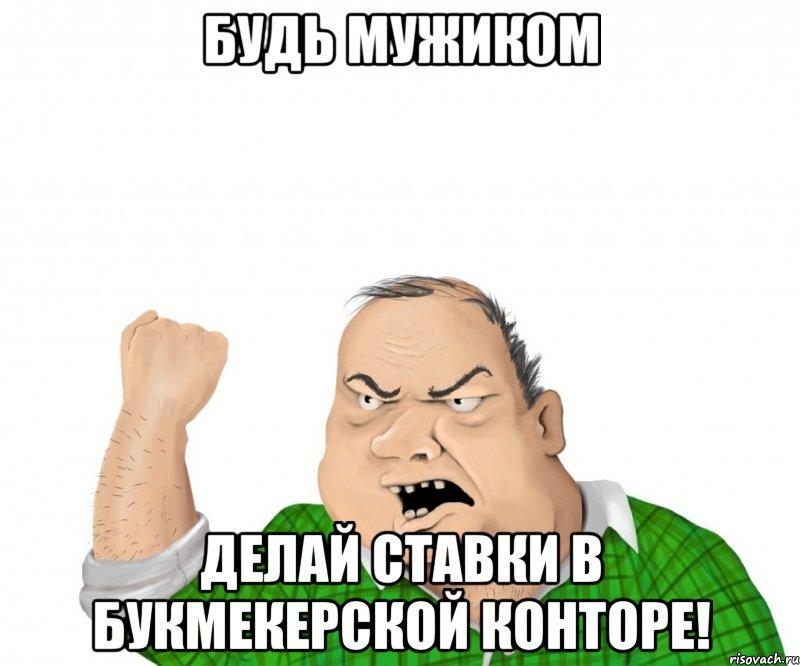 Картинки по запросу ставки букмекерские конторы мемы