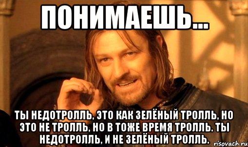 nelzya-prosto-tak-vzyat-i-boromir-mem_15