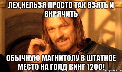 nelzya-prosto-tak-vzyat-i-boromir-mem_16514456_orig_.jpg