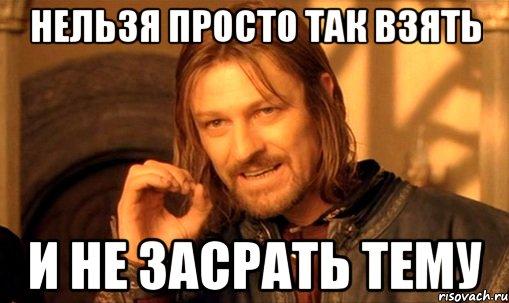 nelzya-prosto-tak-vzyat-i-boromir-mem_16