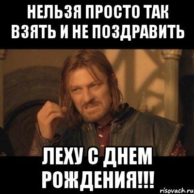 nelzya-prosto-vzyat_17521036_orig_.jpg