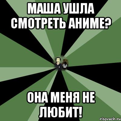 аниме она: