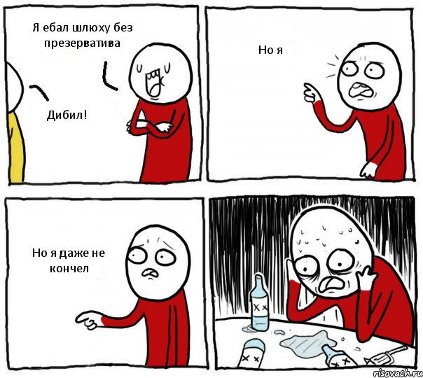 Шлюху без презерватива