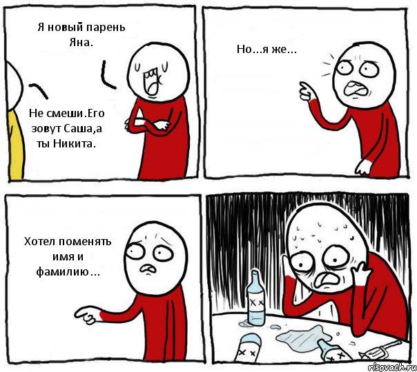 имя никита:
