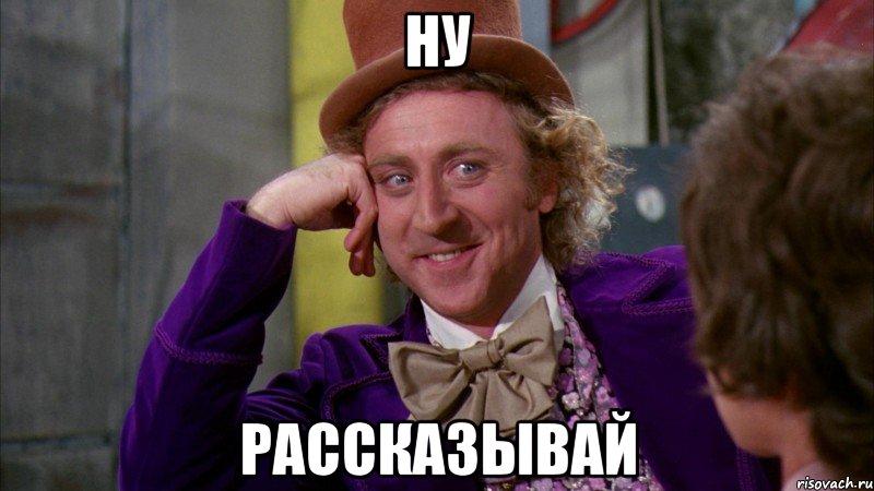 nu-davay-taya-rasskazhi-kak-ty-men_15609