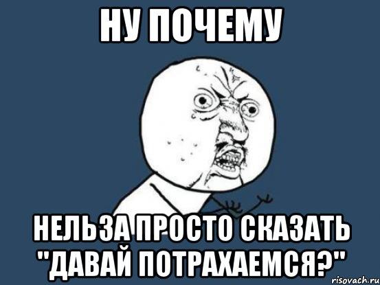davay-prosto-potrahaemsya-kuni