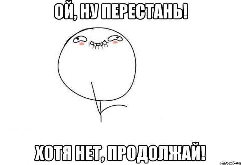oy-nu-perestan_16458337_big_.jpeg