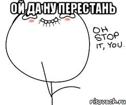 oy-nu-perestan_17676140_orig_.jpeg