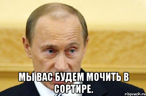 http://risovach.ru/upload/2013/04/mem/putin_17057246_orig_.jpg