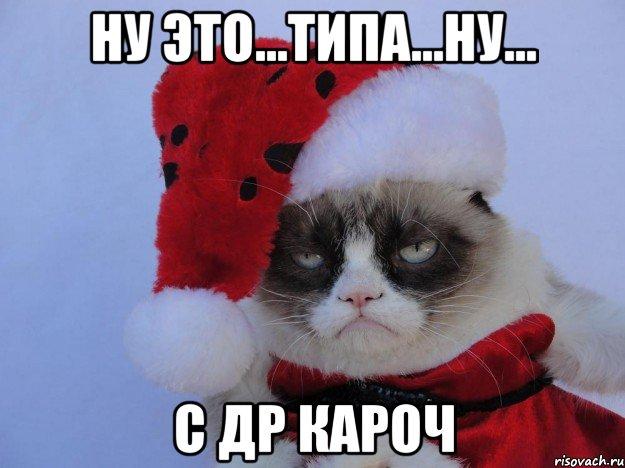 http://risovach.ru/upload/2013/04/mem/s-dr-karoch_15598933_orig_.jpeg