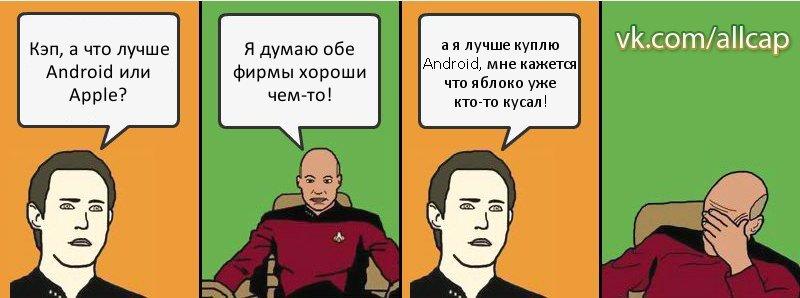 какой лучше Android - фото 11