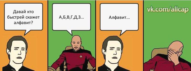 Давай кто быстрей скажет алфавит? А,Б,В,Г,Д,З... Алфавит ...