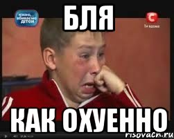 http://risovach.ru/upload/2013/04/mem/sashko_17386228_orig_.jpg