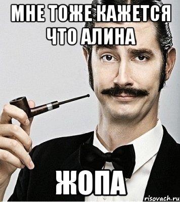 v-zhopu-alina