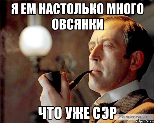 http://risovach.ru/upload/2013/04/mem/sherlok_17517212_orig_.jpeg