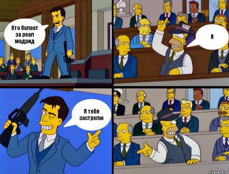 Кто болеет за реал мадрид Я Я тебя застрелю, Комикс Cимпсоны в ...