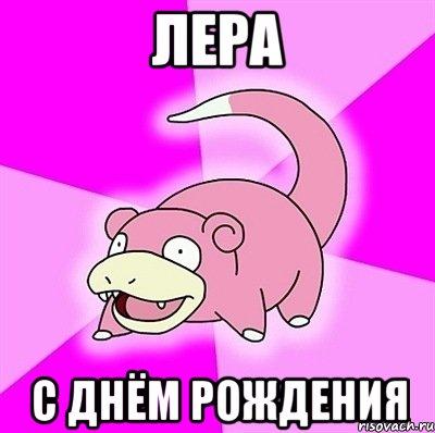 Поздравления с днем рождения Валерии - prazdniki32 ru