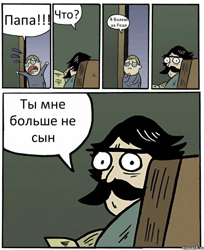 Папа!!! Что? Я болею за Реал Ты мне больше не сын, Комикс ...