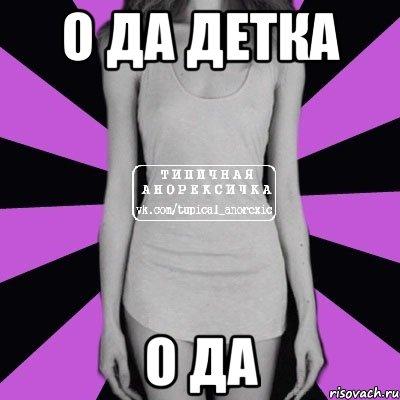 о да детка о да, Мем Типичная анорексичка - Рисовач .Ру