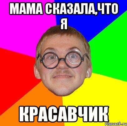 tipichyy-botan_15945075_orig_.jpg
