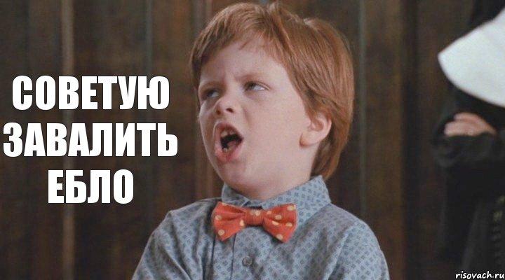 СОВЕТУЮ ЗАВАЛИТЬ ЕБЛО, Мем Закрой рот - Рисовач .Ру