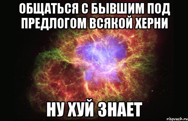 nu-huy-znaet-mem