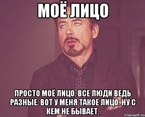 http://risovach.ru/upload/2013/04/mem/tvoe-vyrazhenie-lica_15853583_orig_.jpeg